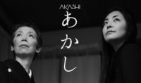 Akashi short film